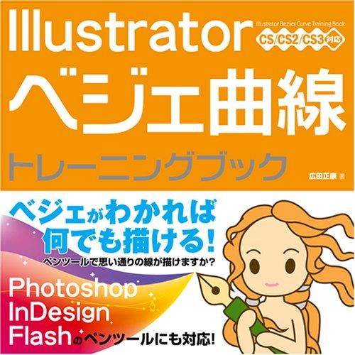 Illustrator ベジェ曲線 トレーニングブック CS/CS2/CS3対応