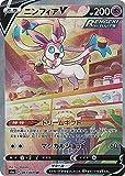ポケモンカードゲーム S6a 083/069 ニンフィアV 超 (SR スーパーレア) 強化拡張パック イーブイヒーローズ