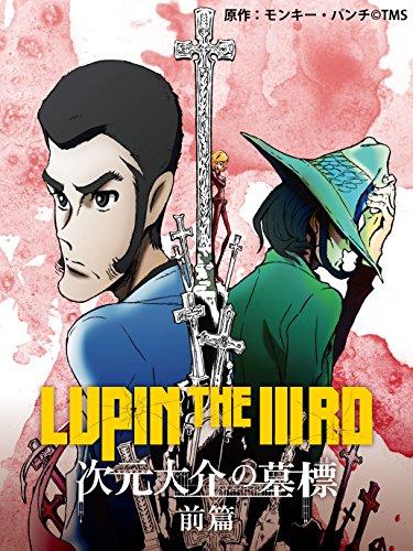 LUPIN the Third ~次元大介の墓標~ 前編