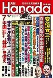 月刊Hanada2021年7月号 [雑誌]