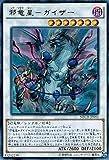 遊戯王 NECH-JP051-UR 《邪竜星-ガイザー》 Ultra