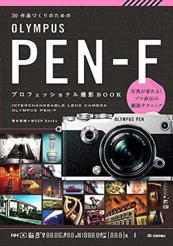作品づくりのための OLYMPUS PEN-F プロフェッショナル撮影BOOK