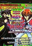 遊・戯・王デュエルモンスターズGX TAG FORCE PSP版 友情のタッグデュエル!! KONAMI公式攻略本 (Vジャンプブックス)