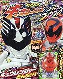 てれびくんキュウレンジャー秋号 2017年 11 月号 [雑誌]: てれびくん 増刊