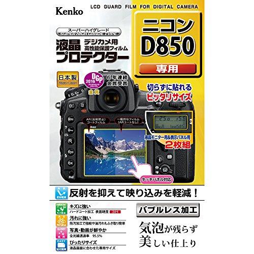 Kenko 液晶保護フィルム 液晶プロテクター Nikon D850用 KLP-ND850