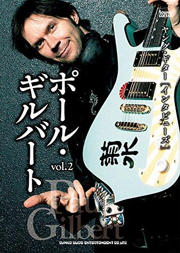ヤング・ギター[インタビューズ]ポール・ギルバート vol.2 (ヤング・ギター「インタビューズ」) 【TAB】絶対弾けるColorado Bulldog Intro - MR.BIG(Paul Gilbert) の練習方法。ポールギルバートの難しいワイドストレッチギターイントロを覚えるのにオススメ!
