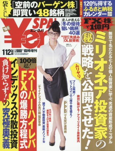 Yen SPA! 2016冬 2016年 1/12 号 [雑誌]: SPA!(スパ!) 増刊