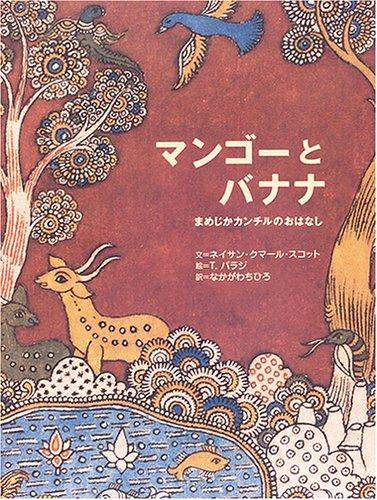 マンゴーとバナナ―まめじかカンチルのおはなし (アジア・アフリカ絵本シリーズ―インド)