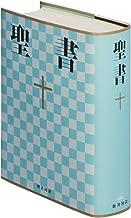 中型聖書 - 新共同訳NI53