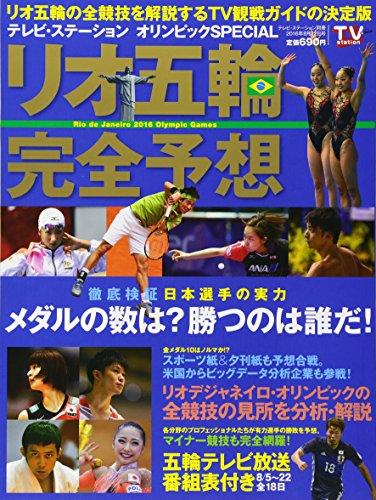 リオ五輪完全予想 2016年 8/22 号 雑誌: TVステーション東版 別冊