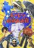 モーレツ怪獣大決戦 [DVD]