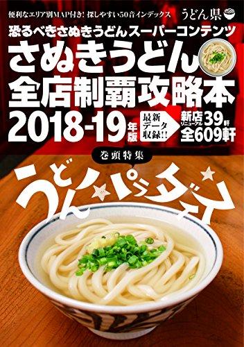 さぬきうどん全店制覇攻略本2018-19年版
