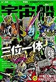 宇宙船vol.164 (ホビージャパンMOOK 930)