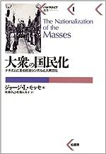 大衆の国民化―ナチズムに至る政治シンボルと大衆文化 (パルマケイア叢書)