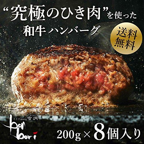 【送料無料(本州)】究極のひき肉で作る 牛100%ハンバーグステーキ 200g×8個入り(プレーン200g)