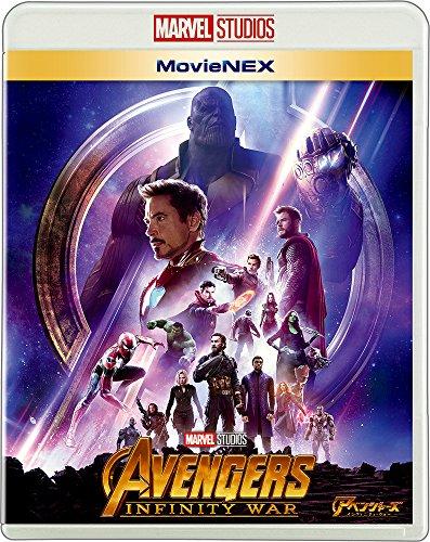 アベンジャーズ/インフィニティ・ウォー MovieNEX [ブルーレイ+DVD+デジタルコピー+MovieNEXワールド] [Blu...
