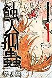 蝕人孤蟲(1) (マンガボックスコミックス)