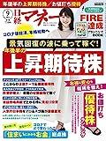 日経マネー 2021年 9 月号[雑誌] 景気回復の波に乗って稼ぐ! 年後半の上昇期待株 [表紙]のん