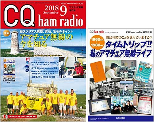 CQハムラジオ 2018年 09 月号