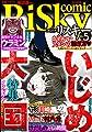 comic RiSky(リスキー) Vol.5 いじめ大国