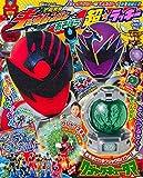 宇宙戦隊キュウレンジャーとあそぼう!超★ラッキー (講談社 Mook(テレビマガジンMOOK))