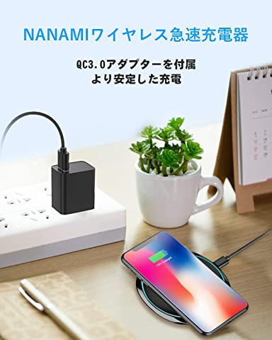 「USB充電器セット」NANAMI ワイヤレス充電器 置くだけ充電 USB Type-C端子 (Qi/PSE認証済み) iPhone 12/12 Pro/SE (第2世代) /11 / 11 Pro / Xs / XR / Xs Max / X / 8 / 8 Plus、Galaxy S20 /S10 / S10+ / S9 / S9+ / S8 / S8+ / Note 10 / Note 9 、Sony Xperia1 Ⅱ/XZ3、Apple AirPods 2/AirPods Pro Galaxy Buds (+/Pro) Qi機能搭載スマホ/イヤホン対応 Quick Charge 3.0充電アダプター付属 充電パッド 5W/7.5W/10W/15W qi充電 日本語取扱説明書付 お中元ギフト ブラック