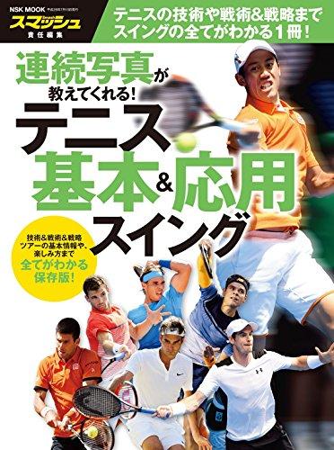 連続写真が教えてくれる テニス基本&応用スイング (NSK MOOK)