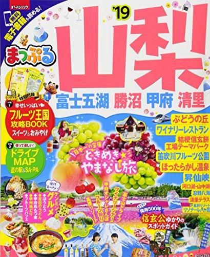 まっぷる 山梨 富士五湖・勝沼・甲府・清里'19 (マップルマガジン 甲信越 2)