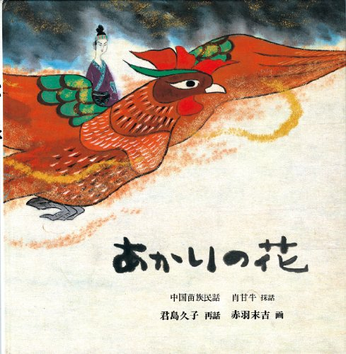 あかりの花 中国苗族民話 (日本傑作絵本シリーズ)