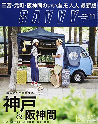 SAVVY(サヴィ) 2016年 11 月号 [雑誌]