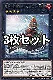 【3枚セット】遊戯王 DAMA-JP043 弩級軍貫-いくら型一番艦 (日本語版 レア) ドーン・オブ・マジェスティ