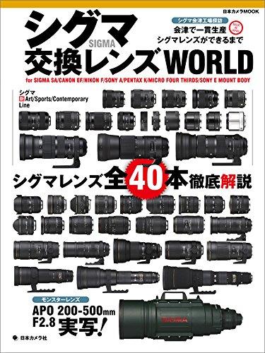 シグマ交換レンズWORLD― (日本カメラMOOK)