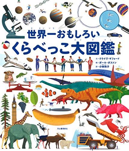 世界一おもしろいくらべっこ大図鑑