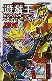遊☆戯☆王OCG パーフェクトルールブック 2018 (Vジャンプブックス(書籍))