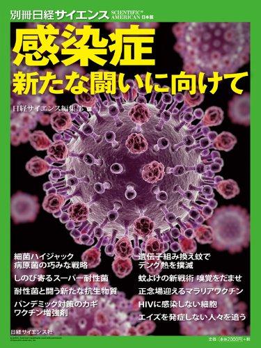 感染症 新たな闘いに向けて (別冊日経サイエンス188)