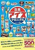 日本アイスクロニクル (タツミムック)