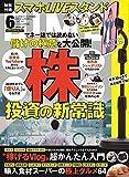 DIME(ダイム) 2021年 06 月号 [雑誌]