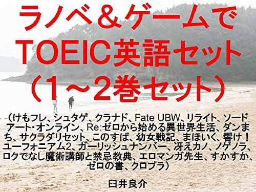Light novel and video game de TOEIC an ebook for studying TOEIC 1 and 2 set with some sentences which describe some Japanese Light novel and video game ... no life Konosubarashi (Japanese Edition)
