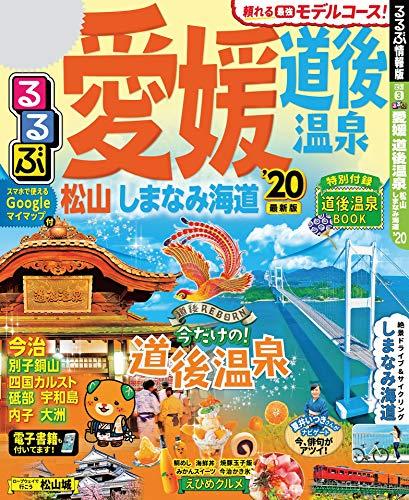 るるぶ愛媛 道後温泉 松山 しまなみ海道'20 (るるぶ情報版(国内))
