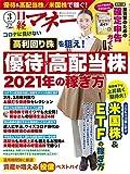日経マネー 2021年 3 月号[雑誌] 優待&高配当株 2021年の稼ぎ方 [表紙]森川葵