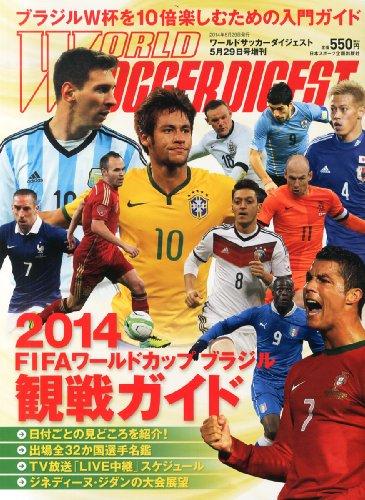 ワールドサッカーダイジェスト増刊 2014 FIFA W杯ブラジル観戦ガイド 2014年 5/29号 雑誌