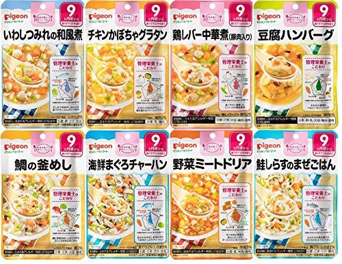 ピジョン 食育ステップレシピ 9か月から 8種類セット
