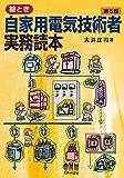 絵とき自家用電気技術者実務読本(第5版)