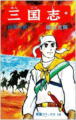三国志 (1) 桃園の誓い (希望コミックス (16))