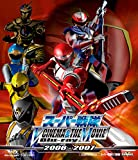 スーパー戦隊 V CINEMA&THE MOVIE Blu-ray 2006‐2007