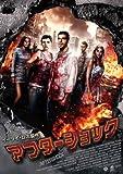アフターショック Blu-ray