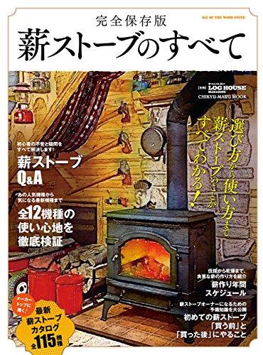 完全保存版 薪ストーブのすべて (CHIKYU-MARU MOOK 別冊夢の丸太小屋に暮らす)