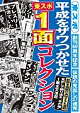 平成をザワつかせた 「東スポ」1面コレクション - 東京スポーツ新聞社