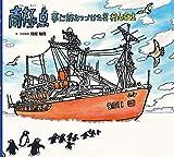 南極点 夢に挑みつづけた男 村山雅美 (ポプラ社の絵本 61)