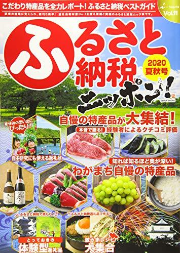 ふるさと納税ニッポン! 2020夏秋号 Vol.11 (GEIBUN MOOKS)